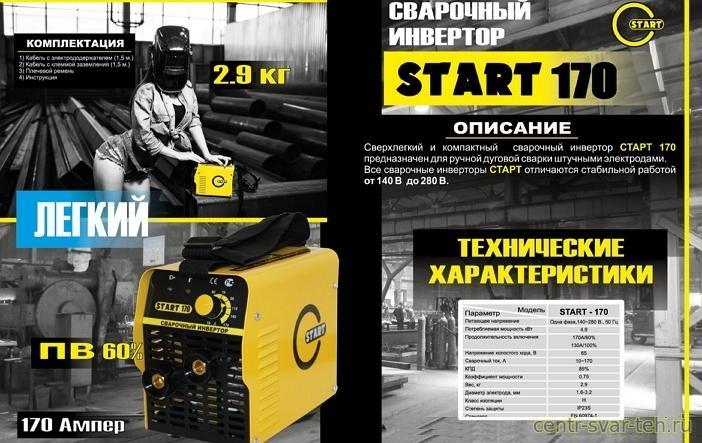 Сварочный инвертор Start 170